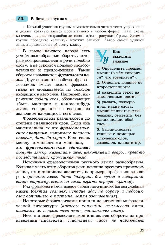 Страница 39   Учебник Русский язык 8 класс А.Н. Рудяков, Т.Я. Фролова 2008