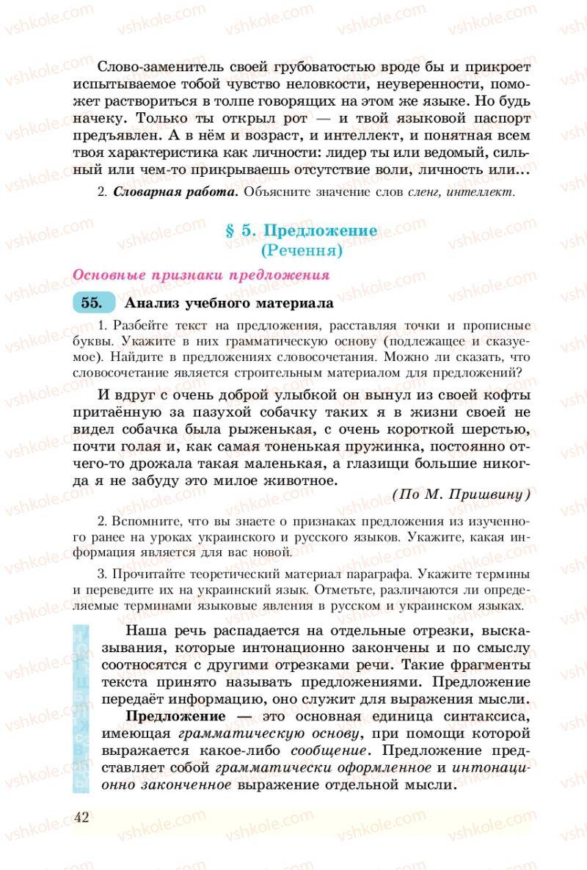 Страница 42 | Учебник Русский язык 8 класс А.Н. Рудяков, Т.Я. Фролова 2008