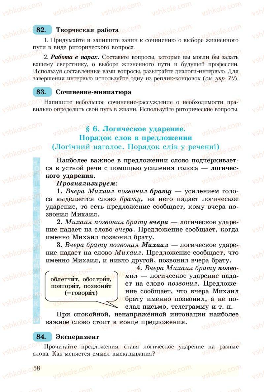 Страница 58   Учебник Русский язык 8 класс А.Н. Рудяков, Т.Я. Фролова 2008