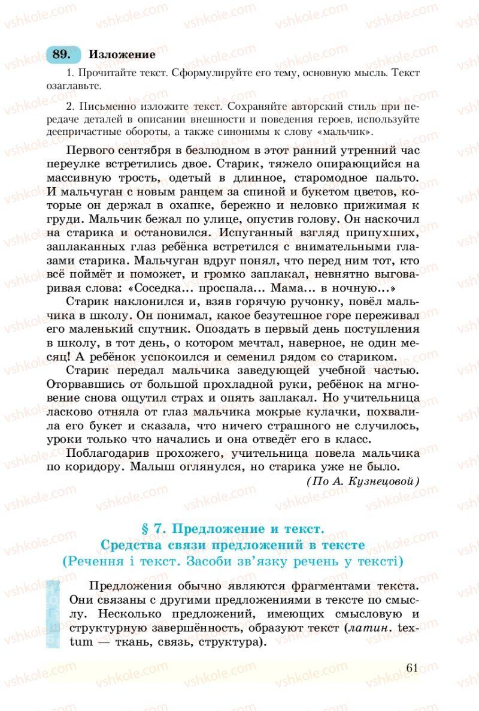 Страница 61 | Учебник Русский язык 8 класс А.Н. Рудяков, Т.Я. Фролова 2008
