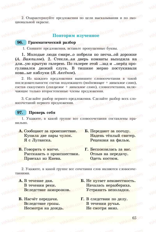 Страница 65 | Учебник Русский язык 8 класс А.Н. Рудяков, Т.Я. Фролова 2008