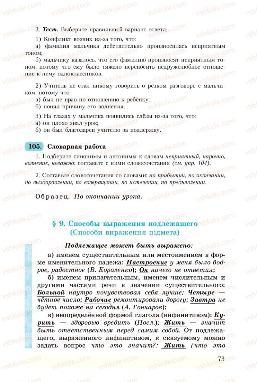 Страница 73 | Учебник Русский язык 8 класс А.Н. Рудяков, Т.Я. Фролова 2008
