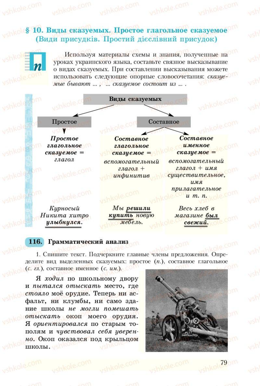 Страница 79 | Учебник Русский язык 8 класс А.Н. Рудяков, Т.Я. Фролова 2008