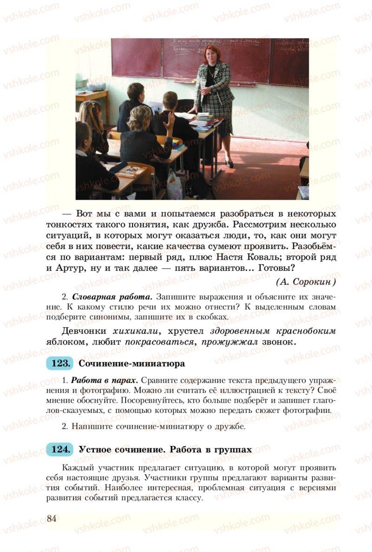Страница 84   Учебник Русский язык 8 класс А.Н. Рудяков, Т.Я. Фролова 2008