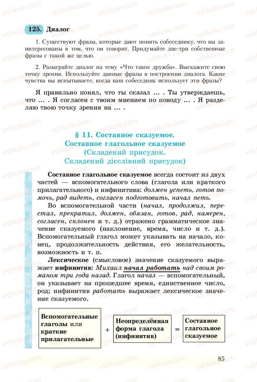 Страница 85 | Учебник Русский язык 8 класс А.Н. Рудяков, Т.Я. Фролова 2008