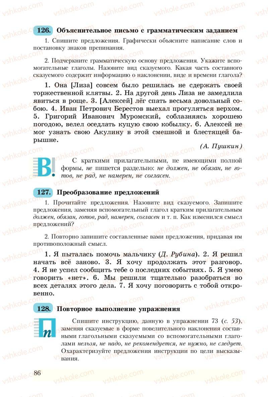 Страница 86 | Учебник Русский язык 8 класс А.Н. Рудяков, Т.Я. Фролова 2008