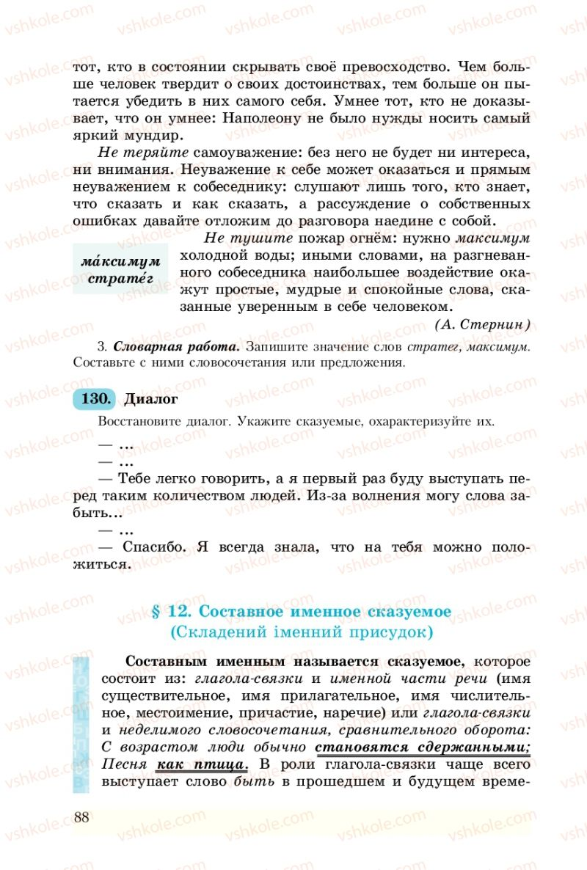 Страница 88   Учебник Русский язык 8 класс А.Н. Рудяков, Т.Я. Фролова 2008