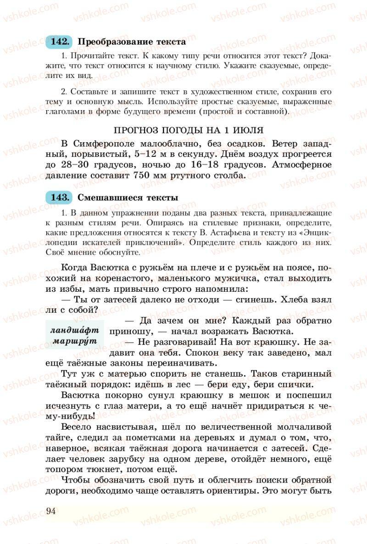 Страница 94   Учебник Русский язык 8 класс А.Н. Рудяков, Т.Я. Фролова 2008