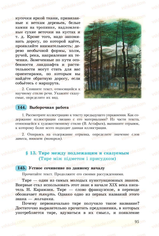 Страница 95 | Учебник Русский язык 8 класс А.Н. Рудяков, Т.Я. Фролова 2008