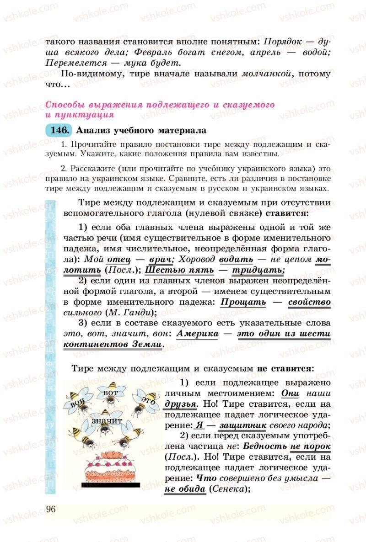 Страница 96 | Учебник Русский язык 8 класс А.Н. Рудяков, Т.Я. Фролова 2008