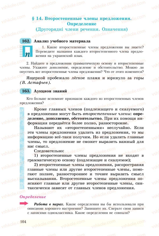 Страница 104 | Учебник Русский язык 8 класс А.Н. Рудяков, Т.Я. Фролова 2008