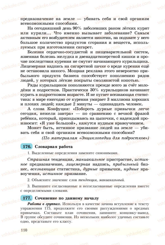 Страница 110 | Учебник Русский язык 8 класс А.Н. Рудяков, Т.Я. Фролова 2008