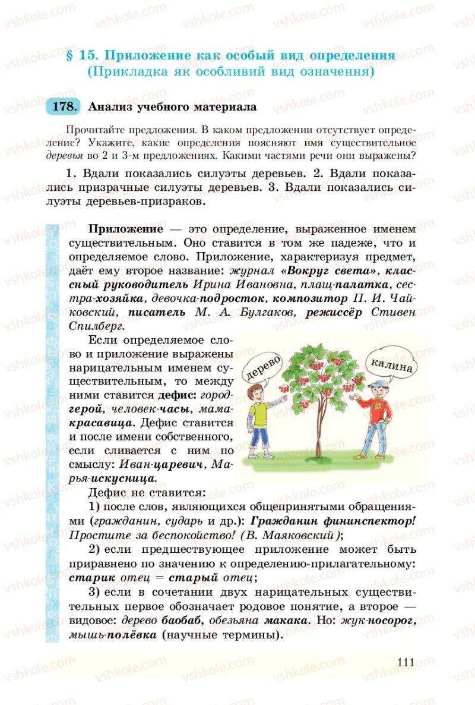 Страница 111   Учебник Русский язык 8 класс А.Н. Рудяков, Т.Я. Фролова 2008