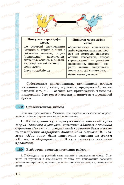 Страница 112 | Учебник Русский язык 8 класс А.Н. Рудяков, Т.Я. Фролова 2008