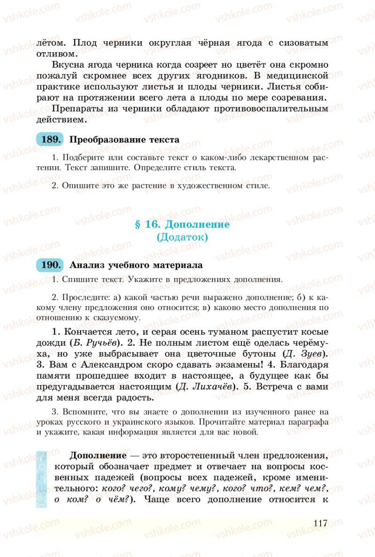Страница 117 | Учебник Русский язык 8 класс А.Н. Рудяков, Т.Я. Фролова 2008