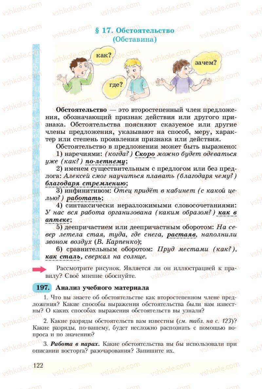 Страница 122 | Учебник Русский язык 8 класс А.Н. Рудяков, Т.Я. Фролова 2008