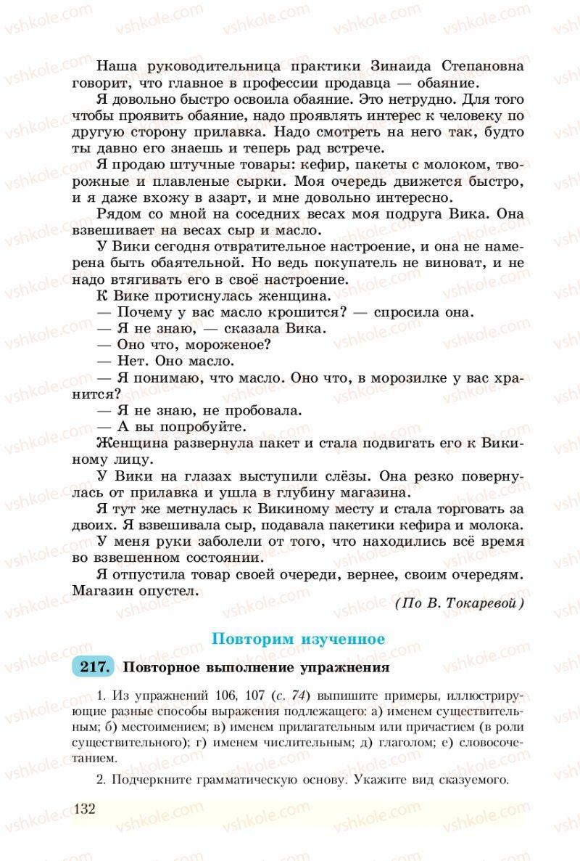 Страница 132   Учебник Русский язык 8 класс А.Н. Рудяков, Т.Я. Фролова 2008