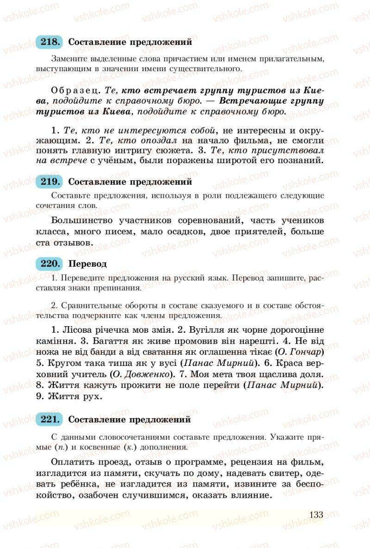 Страница 133 | Учебник Русский язык 8 класс А.Н. Рудяков, Т.Я. Фролова 2008
