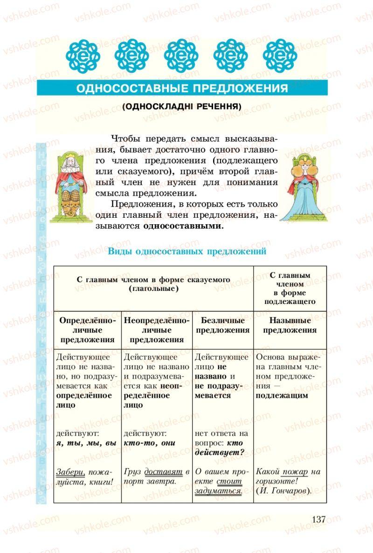 Страница 137 | Учебник Русский язык 8 класс А.Н. Рудяков, Т.Я. Фролова 2008