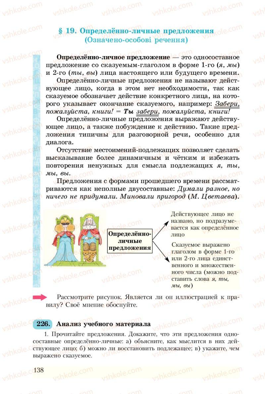 Страница 138 | Учебник Русский язык 8 класс А.Н. Рудяков, Т.Я. Фролова 2008