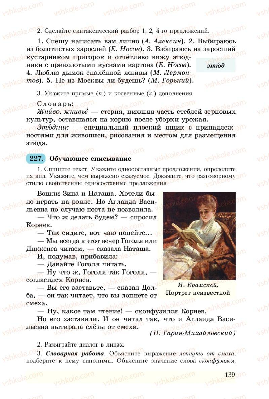 Страница 139 | Учебник Русский язык 8 класс А.Н. Рудяков, Т.Я. Фролова 2008