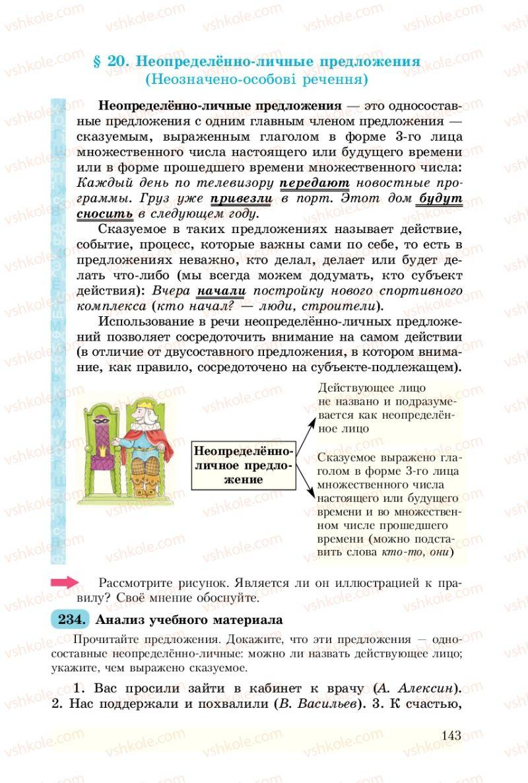 Страница 143 | Учебник Русский язык 8 класс А.Н. Рудяков, Т.Я. Фролова 2008