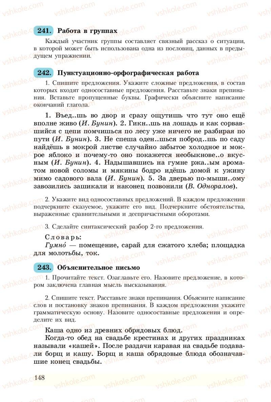 Страница 148 | Учебник Русский язык 8 класс А.Н. Рудяков, Т.Я. Фролова 2008