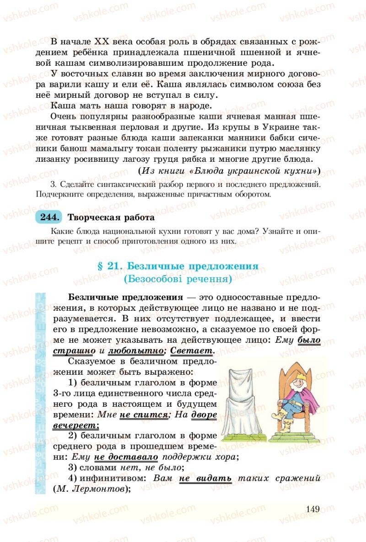 Страница 149 | Учебник Русский язык 8 класс А.Н. Рудяков, Т.Я. Фролова 2008