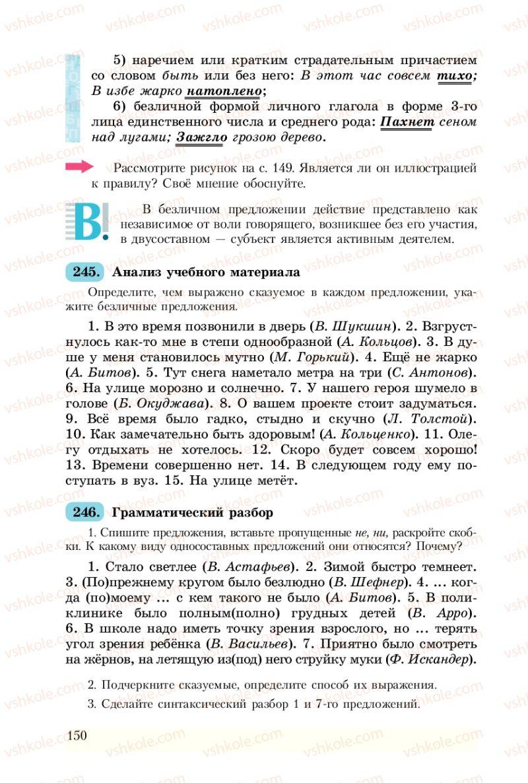 Страница 150   Учебник Русский язык 8 класс А.Н. Рудяков, Т.Я. Фролова 2008