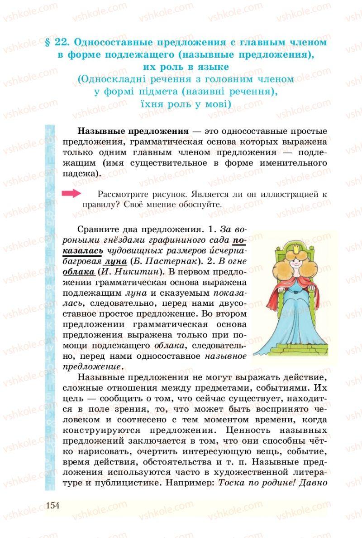 Страница 154   Учебник Русский язык 8 класс А.Н. Рудяков, Т.Я. Фролова 2008