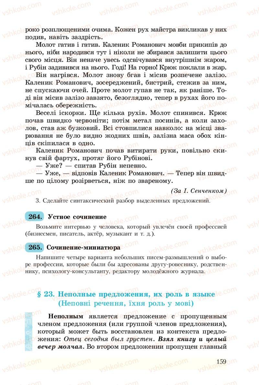 Страница 159 | Учебник Русский язык 8 класс А.Н. Рудяков, Т.Я. Фролова 2008