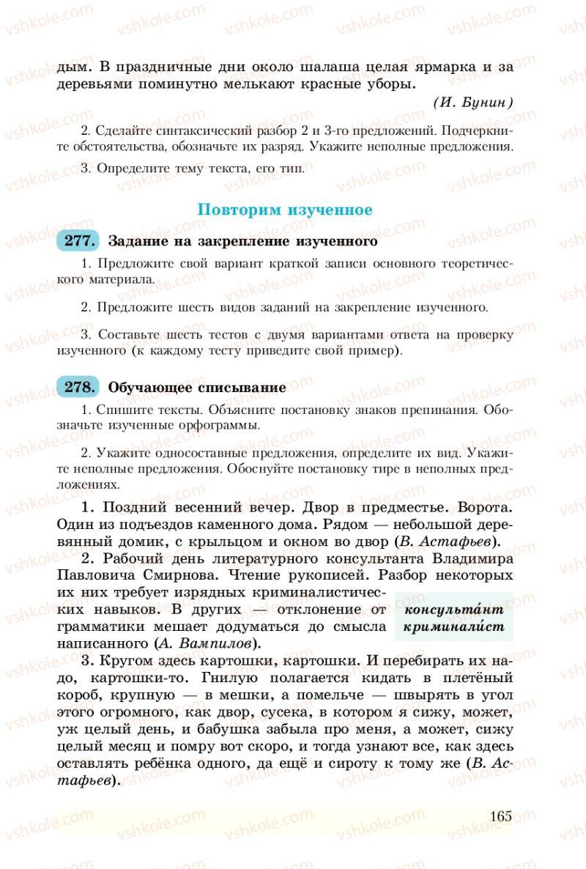 Страница 165 | Учебник Русский язык 8 класс А.Н. Рудяков, Т.Я. Фролова 2008
