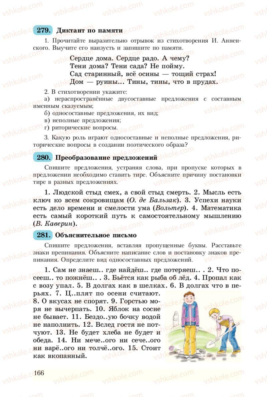 Страница 166   Учебник Русский язык 8 класс А.Н. Рудяков, Т.Я. Фролова 2008