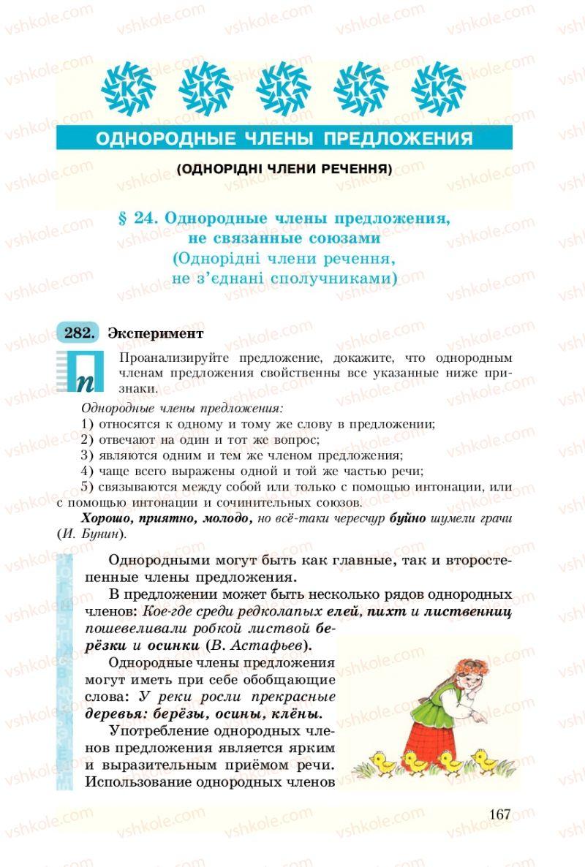 Страница 167 | Учебник Русский язык 8 класс А.Н. Рудяков, Т.Я. Фролова 2008