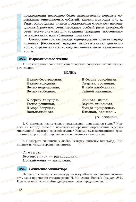 Страница 168 | Учебник Русский язык 8 класс А.Н. Рудяков, Т.Я. Фролова 2008