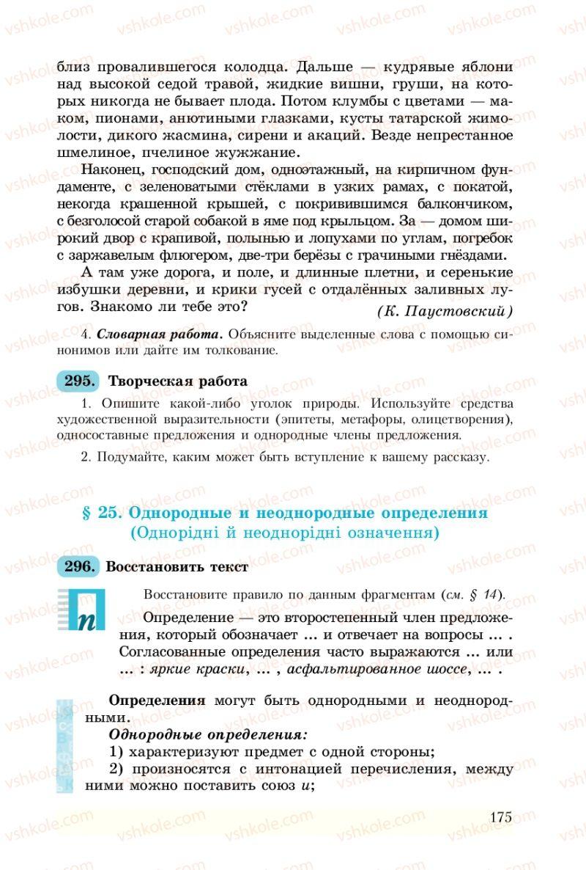 Страница 175 | Учебник Русский язык 8 класс А.Н. Рудяков, Т.Я. Фролова 2008