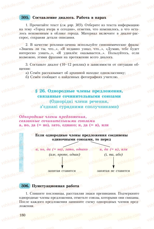Страница 180 | Учебник Русский язык 8 класс А.Н. Рудяков, Т.Я. Фролова 2008