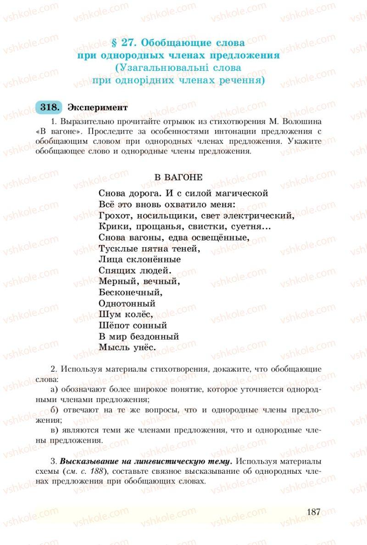 Страница 187 | Учебник Русский язык 8 класс А.Н. Рудяков, Т.Я. Фролова 2008
