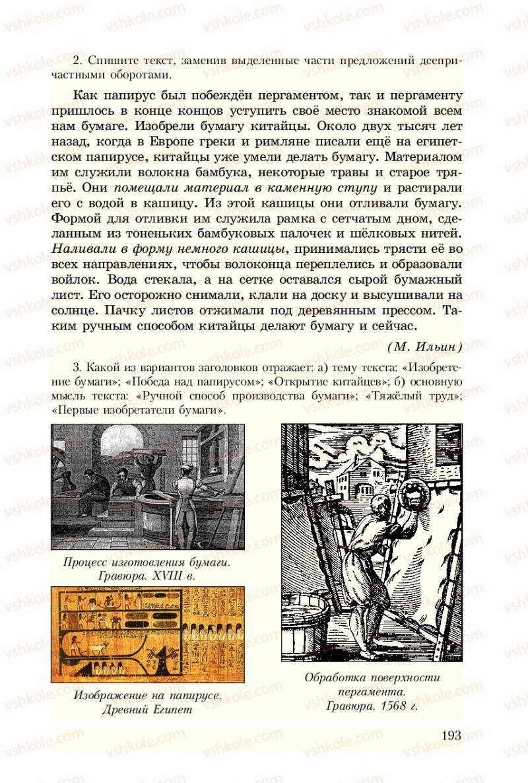 Страница 193 | Учебник Русский язык 8 класс А.Н. Рудяков, Т.Я. Фролова 2008
