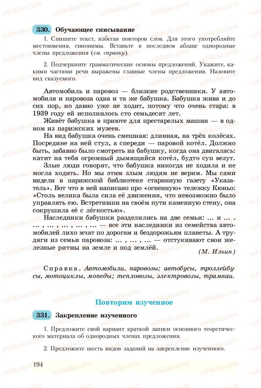 Страница 194   Учебник Русский язык 8 класс А.Н. Рудяков, Т.Я. Фролова 2008