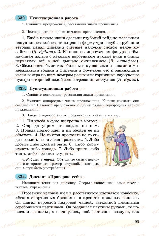 Страница 195 | Учебник Русский язык 8 класс А.Н. Рудяков, Т.Я. Фролова 2008