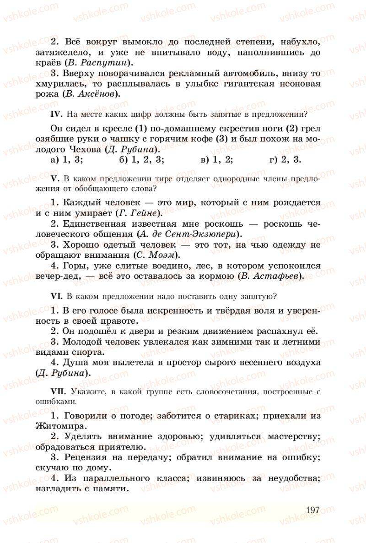 Страница 197 | Учебник Русский язык 8 класс А.Н. Рудяков, Т.Я. Фролова 2008