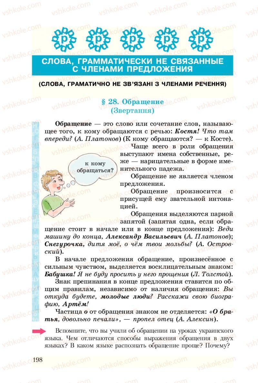 Страница 198 | Учебник Русский язык 8 класс А.Н. Рудяков, Т.Я. Фролова 2008