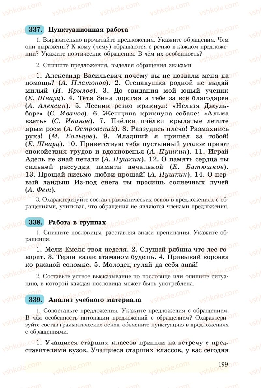 Страница 199 | Учебник Русский язык 8 класс А.Н. Рудяков, Т.Я. Фролова 2008