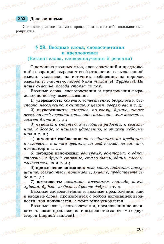 Страница 207 | Учебник Русский язык 8 класс А.Н. Рудяков, Т.Я. Фролова 2008