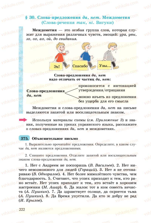 Страница 222   Учебник Русский язык 8 класс А.Н. Рудяков, Т.Я. Фролова 2008
