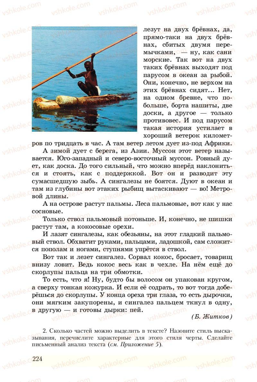Страница 224 | Учебник Русский язык 8 класс А.Н. Рудяков, Т.Я. Фролова 2008