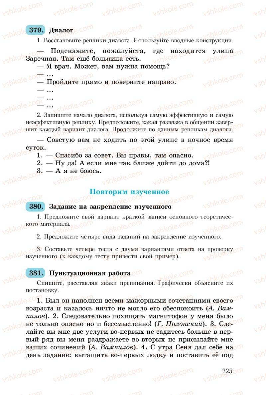 Страница 225 | Учебник Русский язык 8 класс А.Н. Рудяков, Т.Я. Фролова 2008