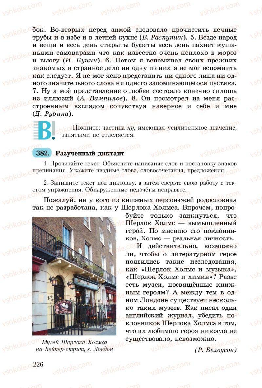 Страница 226 | Учебник Русский язык 8 класс А.Н. Рудяков, Т.Я. Фролова 2008