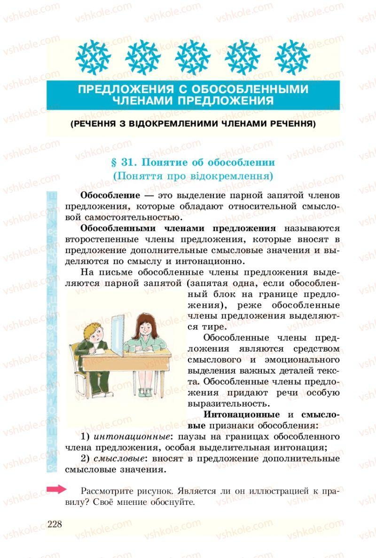 Страница 228 | Учебник Русский язык 8 класс А.Н. Рудяков, Т.Я. Фролова 2008